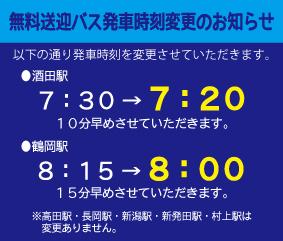 2019酒田・鶴岡バス時刻変更